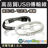 【樂購王】高品質microUSB傳輸線 SAMSUNG 三星 小米 SONY HTC 充電線【B0016】
