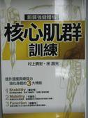 【書寶二手書T8/體育_KJV】核心肌群訓練-鍛鍊強健體格_村上貴弘