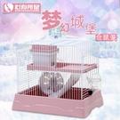 倉鼠籠子 送禮包 雙層透明豪華倉鼠別墅金絲熊窩倉鼠用品籠子 極速出貨