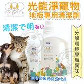 【培菓平價寵物網】 光能淨《光觸媒》寵物地板清潔劑-4000ml