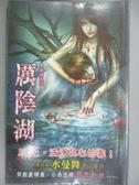 【書寶二手書T5/一般小說_IHF】厲陰湖:鬼語錄系列_水曼舞