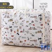 【買一送一】裝棉被子行李袋衣物衣服整理袋大容量超帆布收納袋【英賽德3C數碼館】