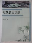 【書寶二手書T2/大學教育_CK1】現代教育思潮_徐宗林