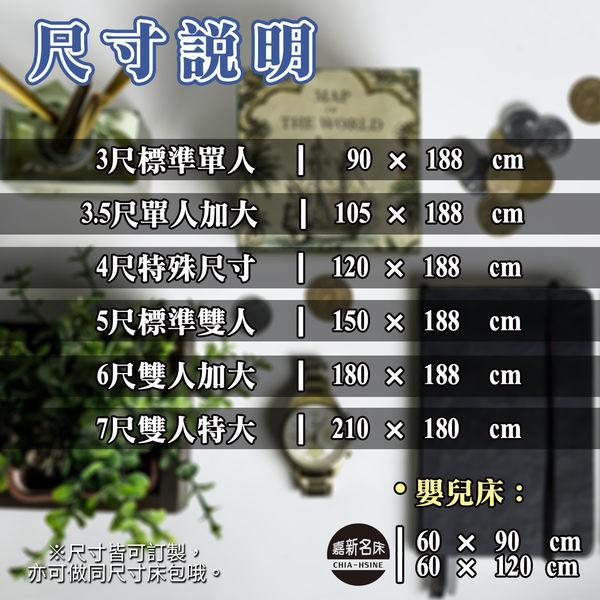 【嘉新名床】富之櫻 さくら系列- 日式偏硬《26公分/標準雙人5尺》