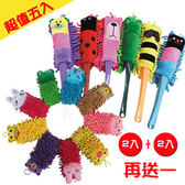 【多禮量販店】超細纖維 動物造型除塵棒2入+造型擦手巾2入  再送一 超值組