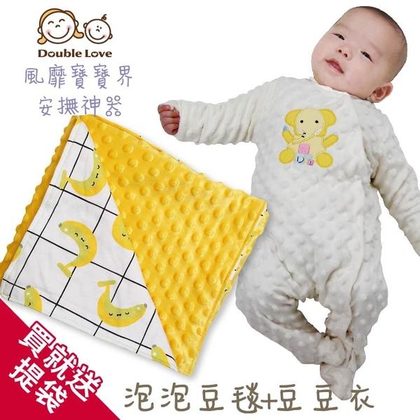 (春節福袋)DL豆豆衣(寶寶連身衣)+泡泡豆安撫被毯二件套 秋冬保暖寶寶包腳連身衣【A60033】