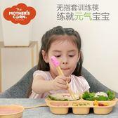 進口MC媽米玉米兒童筷子訓練筷寶寶學習筷勺叉餐具套裝【七夕全館88折】