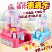 兒童迷你抓娃娃游戲機小型扭蛋機抓球機夾糖果玩具【雲木雜貨】