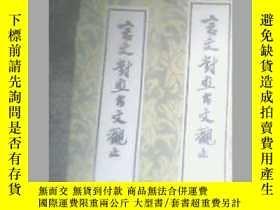 二手書博民逛書店罕見言文對照古文觀止 上下豎版繁體Y19658 宋晶如 註譯 北
