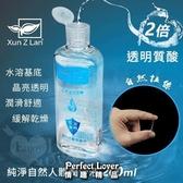 按摩油 潤滑液 用品 推薦商品 Xun Z Lan‧2倍透明質酸 純淨自然人體潤滑液 200ml【550185】