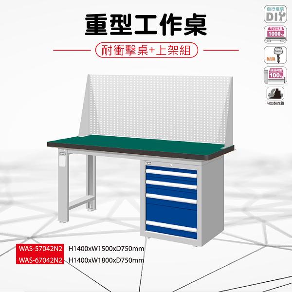 天鋼 WAS-67042N2《重量型工作桌》上架組(單櫃型) 耐衝擊桌板 W1800 修理廠 工作室 工具桌