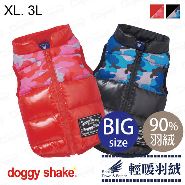 日本《Doggy Shake》新迷彩羽絨背心 XL/3L 狗狗發熱衣 狗衣服 冬衣 狗羽絨衣 大型犬衣