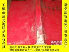 二手書博民逛書店罕見《毛澤東選集》第四卷Y203467 人民出版社 人民出版社