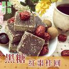 黑糖紅棗桂圓 單顆包10入(約400G) 沖泡熱飲 古法手工製造【菓青市集】