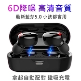 藍芽5.0 磁吸充電 真無線 藍芽耳機 藍牙耳機 無線耳機