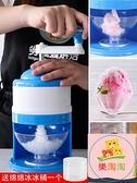 刨冰機 手搖刨冰機手動水果冰沙機迷你家用小型碎冰機綿綿冰機沙冰工具【樂淘淘】
