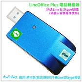 防疫在家上班不斷話LineOffice Plus電話轉接器【一個硬體可安裝Line與Skype軟體】