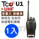 ◤音量大..距離長..免執照◢ TCO T-U1 UHF業務型無線電對講機 TCO U1~(1入)