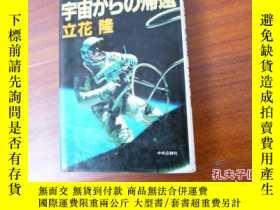 二手書博民逛書店罕見《宇宙歸還》1983年Y135958 出版1983