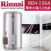 【有燈氏】林內 直掛 電熱水器 12加侖 4KW 不銹鋼 冷熱分層【REH-1264】
