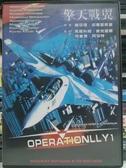 挖寶二手片-Y112-092-正版DVD-電影【擎天戰翼】-馬爾柯姆麥克道爾 阿曼德阿莎特(直購價)