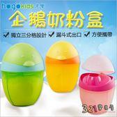 Hogo禾果嬰兒奶粉盒 寶寶三格奶粉格 奶粉罐 外出便攜-321寶貝屋