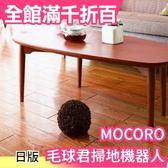 【小福部屋】日本正品 爆紅毛球君 CCP MOCORO掃地機器人 懶人清潔小幫手