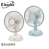 【南紡購物中心】E-books K18 復刻版超靜音兩用擺頭風扇