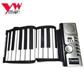 電子琴 Flexible手捲鋼琴 折疊式電子琴 軟鋼琴 便攜式 61鍵加厚『快速出貨』