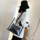 果凍包夏季透明包包女新款潮韓版百搭果凍單肩包ins時尚洋氣子母包【凱斯盾】