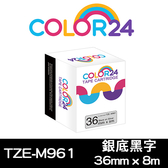 【COLOR24】for Brother TZ-M961 / TZe-M961 銀底黑字相容標籤帶(寬度36mm)