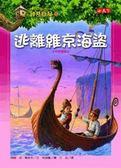 (二手書)神奇樹屋(15):逃離維京海盜