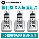 【福利品】MOTOROLA 數位無線電話 D401 超值3台組