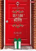 (二手書)第13個禮物:一個真實發生在聖誕節的祝福奇蹟