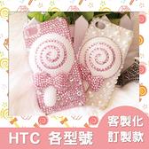 HTC Desire21 Pro 5G U20 Desire20+ Desire19+ U19e U12 Life U12+ Desire12 手機殼 水鑽殼 客製化 訂做 滿鑽棒棒糖