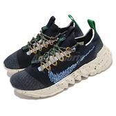 Nike 休閒鞋 Space Hippie 01 藍 米白 男鞋 再生材質 環保理念 運動鞋 【ACS】 DJ3056-400