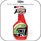《飛翔無線3C》Capro 車之生活 TS-91 極銳澤2代 中性鋁圈清潔亮光劑 850ml│公司貨│車用輪框清潔