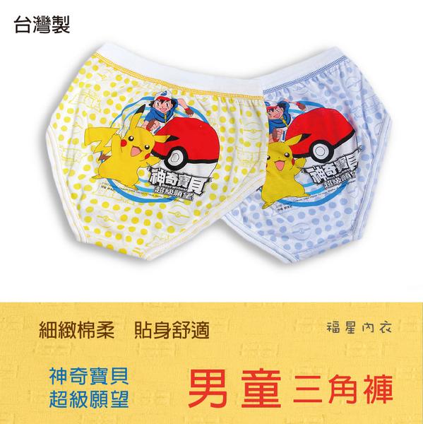 【福星】精靈寶可夢超級願望男童前開口三角褲 / 台灣製 / 3件入 /  2507