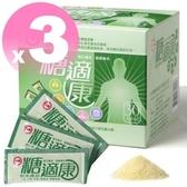 ❤健美安心go❤【台糖糖適康30入*3盒】★最新期限2021年★ 台糖健字號醣適康 ★
