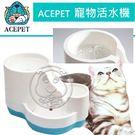 【培菓平價寵物網】台灣ACEPET》寵物活氧活水機|飲水機2.4公升