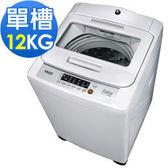 TECO 東元 W1209UN 12公斤 單槽超音波洗衣機  FUZZY人工智慧安全自動洗衣