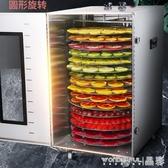 新品乾果機16層旋轉水果烘幹機商用蔬菜脫水幹果機寵物食品食物風幹機LX