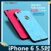 iPhone 6/6s Plus 5.5吋 逸彩系列保護套 軟殼 純色貼皮 舒適皮紋 超薄全包款 矽膠套 手機套 手機殼