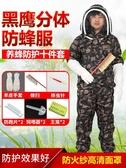 防蜂衣防蜂服養蜂專用全套透氣加厚分體蜂衣養蜂工具抓蜜蜂防護服防蜂衣 雙12搶購
