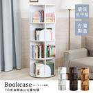 《百嘉美》直立式四層旋轉書櫃 書架 收納...