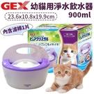 *WANG*日本GEX《幼貓用淨水飲水器...