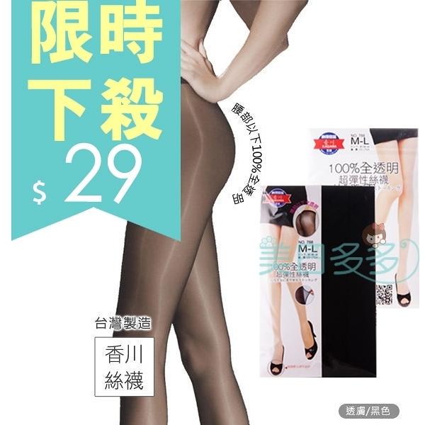 香川絲襪 100%腰部以下全透明T字款超彈性褲襪(黑/膚)【美日多多】