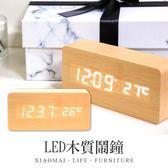 LED木質鬧鐘 時鐘 鬧鐘 木質時鐘 木頭時鐘 木頭鬧鐘 LED鐘 【Y455】