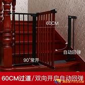 樓梯口護欄嬰兒童安全隔離門欄防護柵欄寵物狗免打孔圍欄【勇敢者戶外】