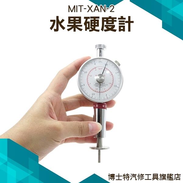 博士特汽修 數位水果硬度計 培育良種 果實熟度 果樹科研 驅動指針 指針旋轉 0.5~4kg/cm2 XAN-2
